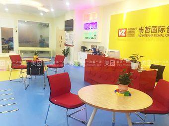 韦哲国际创意中心(教学中心)