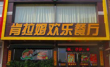 【凌海等】肯拉姆欢乐餐厅-美团