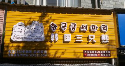 【怒江】三只熊-美团