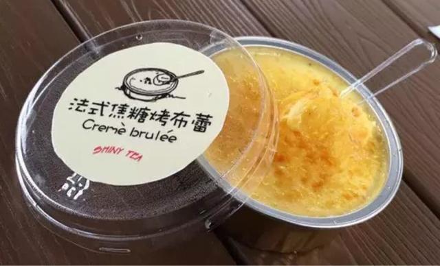 :长沙今日团购:【嚮茶SHiny Tea】法式焦糖烤布蕾1份,提供免费WiFi