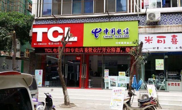 TCL中国电信营业厅所有机型贴钢化膜,仅售19.9元!价值68元的所有机型贴钢化膜1次,提供免费WiFi。