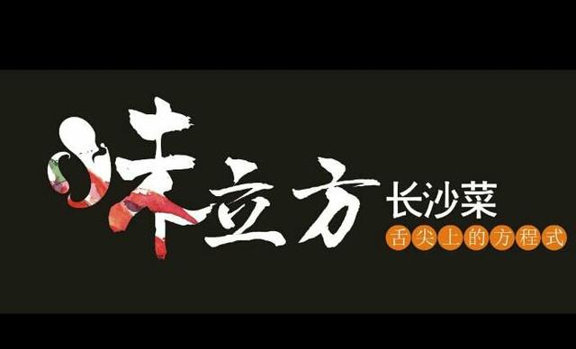 :长沙今日团购:【味立方·长沙菜】10-12人餐,提供免费WiFi