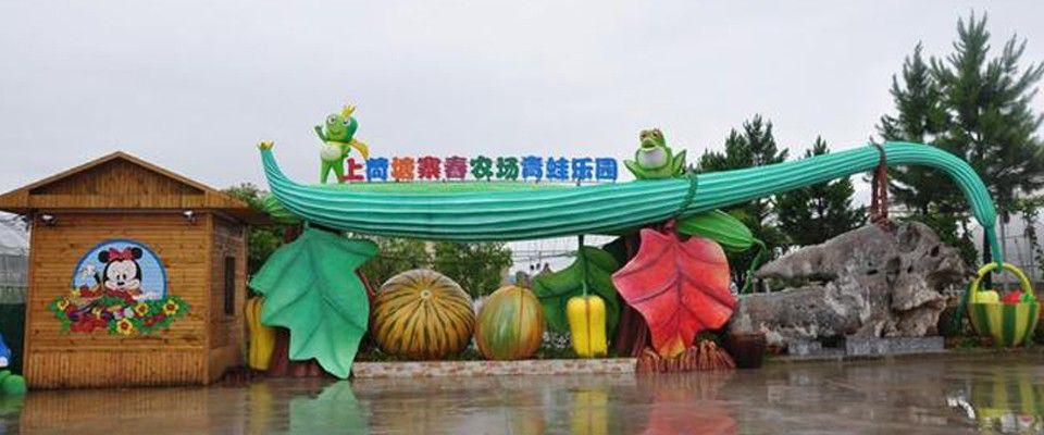 企业农场位于浙江省金华市金东区傅村镇的上荷塘畈.