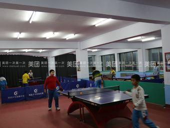 博成乒乓球俱乐部