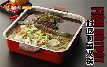 【呼和浩特等】新辣道鱼火锅-美团