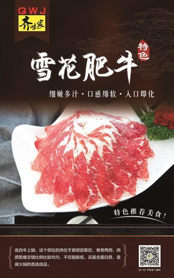 【南京】齐味家肥牛海鲜火锅-美团