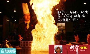 【广州等】神牛铁板烧-美团
