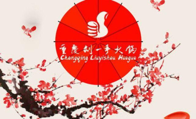 【新一城/城东】重庆刘一手火锅店100元代金券1张,可叠加使用3张,可免费使用包间