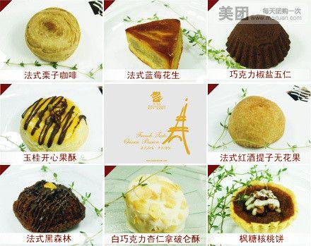 【西安塞纳河艺术酒店团购】塞纳河法式月饼传统礼盒