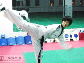 金文跆拳道俱乐部