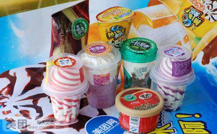 【洛阳天冰团购】天冰冷饮超爽冰淇淋套餐团购|图片