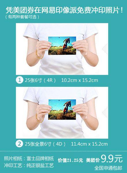 网易印象派照片冲印25张6寸,9.9元包邮