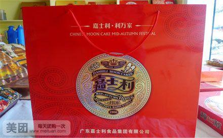 合市场鸿福嘉喜月饼礼盒1个 美团网