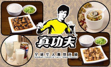 沈阳 -仅售19元 最高价值24元的真功夫单人AB套餐2选1 A 香菇鸡腿肉