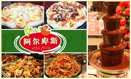 阿尔卑斯西餐比萨自助:单人自助餐,午/晚2选1,节假日通用