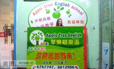 苹果树英语培训学校