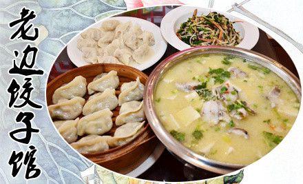 价值104元的老边饺子馆双人套餐 猪肉青椒煮饺 猪肉酸菜煮饺 肉三鲜