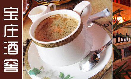 jojo阿帕茶-仅售9.9元!价值38元的宝庄酒窖下午茶套餐(帕帕咖啡/帕帕拿铁/帕帕