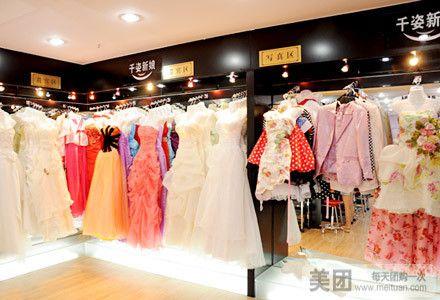 东城百汇千姿新娘婚纱摄影全家福 周年照套系2选1 美团网图片