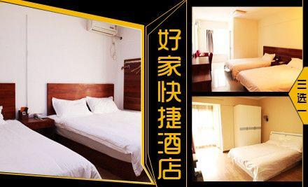 仅售98元!最高价值268元的好家快捷酒店一日房