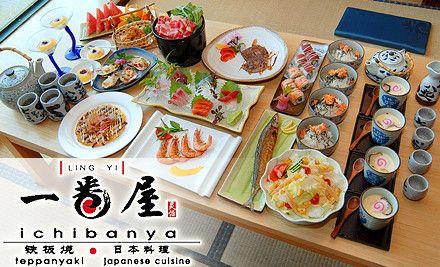 仅售198元!价值1223元的一番屋浪漫日式4人套餐