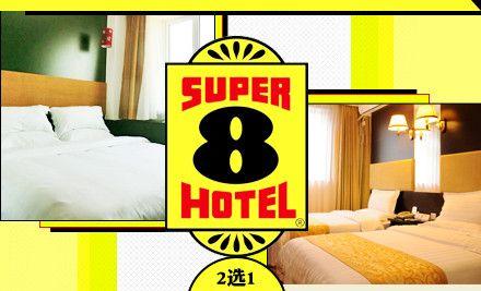 仅售168元,价值258元的速8酒店(四惠店)住宿1晚