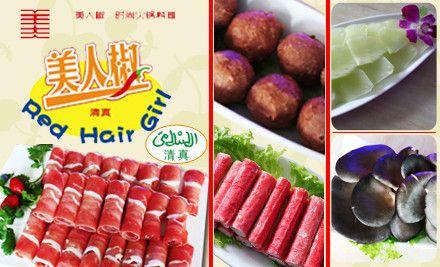 美人椒火锅料理团购 仅售68元 最高价值133元的美人椒火锅料理美味3图片