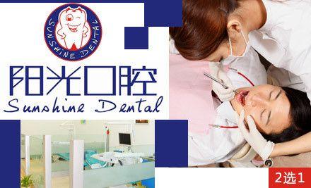 牙齿护理套餐2选1,节假日通用。为牙齿保健,还牙齿健康~