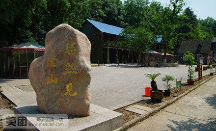南山八公泉山庄座落于镇江南山国家森林公园境内,是具有自然景色的