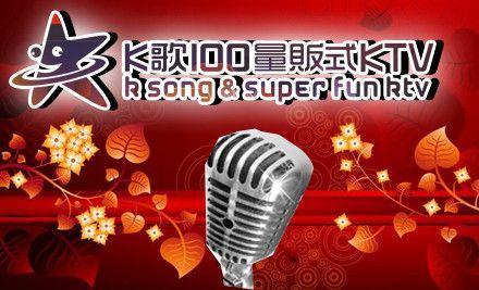 仅售9元!最高价值256的K歌100量贩式KTV欢唱