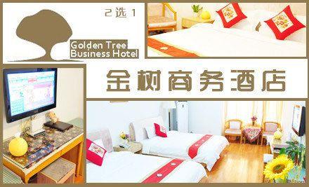 仅售138元!价值568元的金树商务酒店一日房,可叠加
