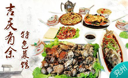 方圆九州美食街吉庆有余特色菜馆4人餐|美团美食街在西关沈阳哪里图片