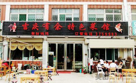 九州方圆美食街特色有余吉庆菜馆4人餐|美团五爱美食道图片
