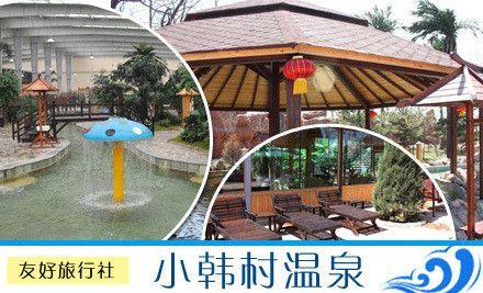 小韩村温泉一日游,节假日通用,轻松泡温泉