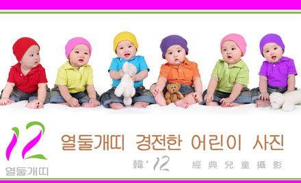 仅售298元!价值1099元的韩12经典儿童摄影儿童写真