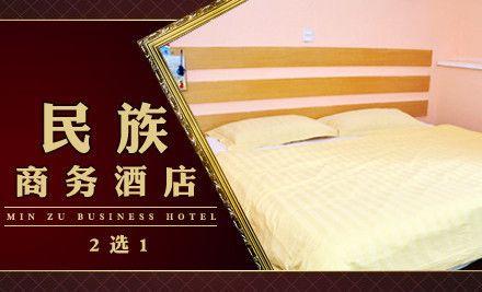 仅售76元!最高价值168元的民族商务酒店住宿1晚,可叠加