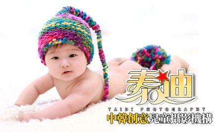 宝宝照写真套系2选1,宝宝照仅限15周岁 含 以下儿童使用,节假日