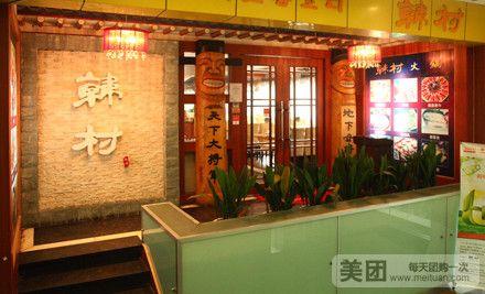 韩村韩国料理 -韩村韩式料理2 3人餐团购 图片 价格 菜单 美团网图片