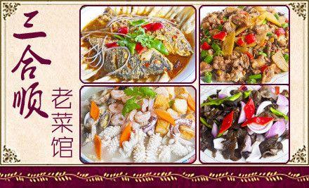 三合顺老菜馆:5人精美套餐,节假日通用