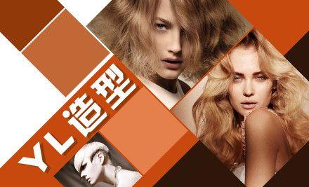 YL造型:美发套餐,男女通享,不限长短发,节假日通用