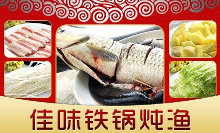佳味铁锅炖渔:美味6人套餐,节假日通用,特色美食,畅心享受