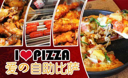 爱の自助比萨单人自助餐,餐具免费,节假日通用