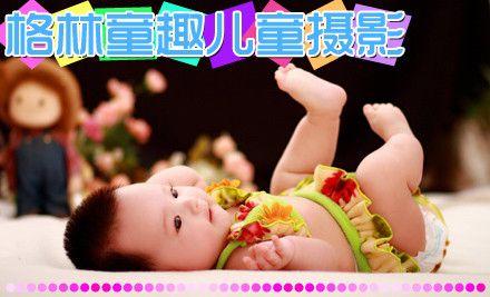 格林童趣儿童摄影(朝阳大悦城店):儿童写真套系