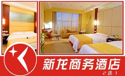 新龙商务酒店:住宿1晚,美团券可叠加使用,节假日通用