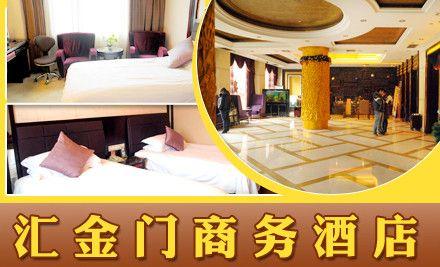汇金门商务酒店:商务标间住宿1晚,赠双人早餐,可升级