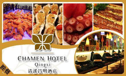 清溪昌明酒店:单人自助晚餐,节假日通用