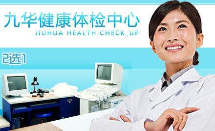 九华健康体检中心:男士/女士单人综合体检2选1