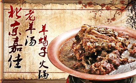 北京嘉佳老羊汤羊蝎子火锅:4-6人套餐,节假日通用