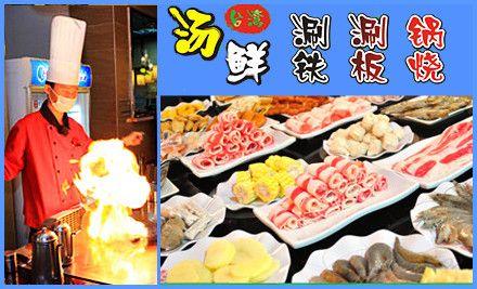 汤鲜台湾涮涮锅铁板烧:单人自助餐,挡不住的美食诱惑