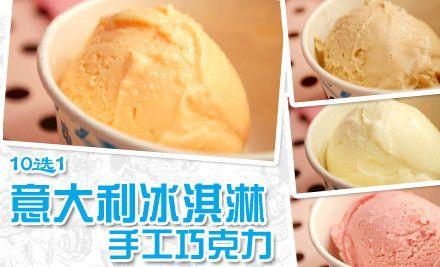 意大利冰淇淋手工巧克力:意大利冰淇淋1份